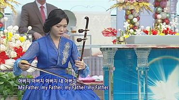 아버지 내 아버지