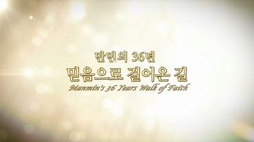 만민의 36년 믿음으로 걸어온